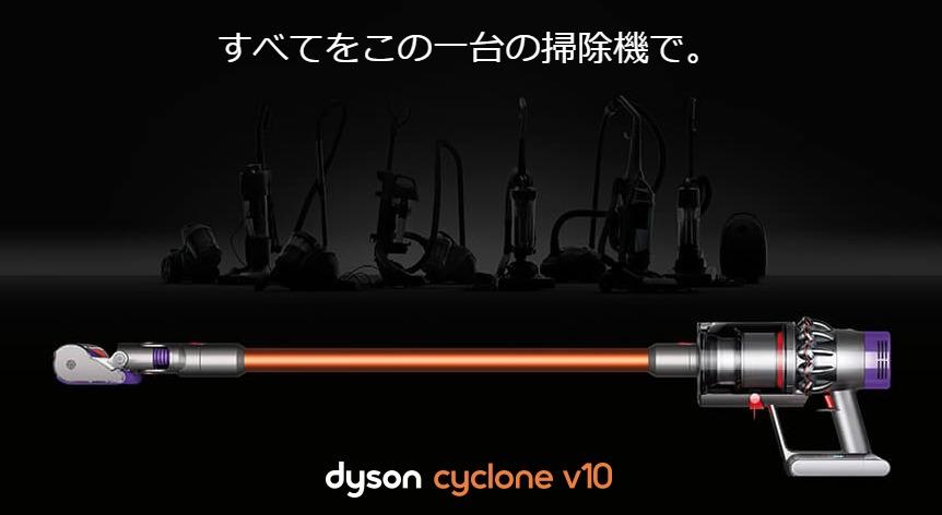 ダイソンV10のエディションの違いとは?