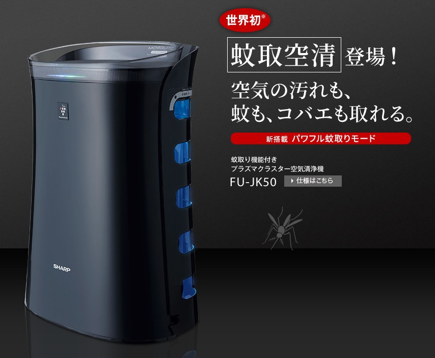 SHARP 蚊取空清 FU-JK50の従来機種との違いは?