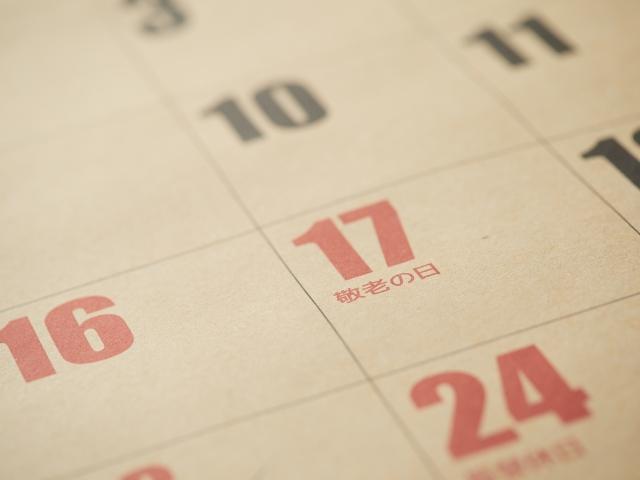 【豆知識】敬老の日とは?