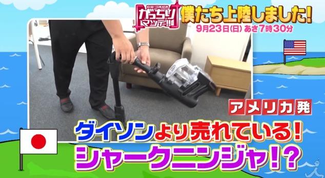 【がっちりマンデー】シャークニンジャがダイソンより売れている!?