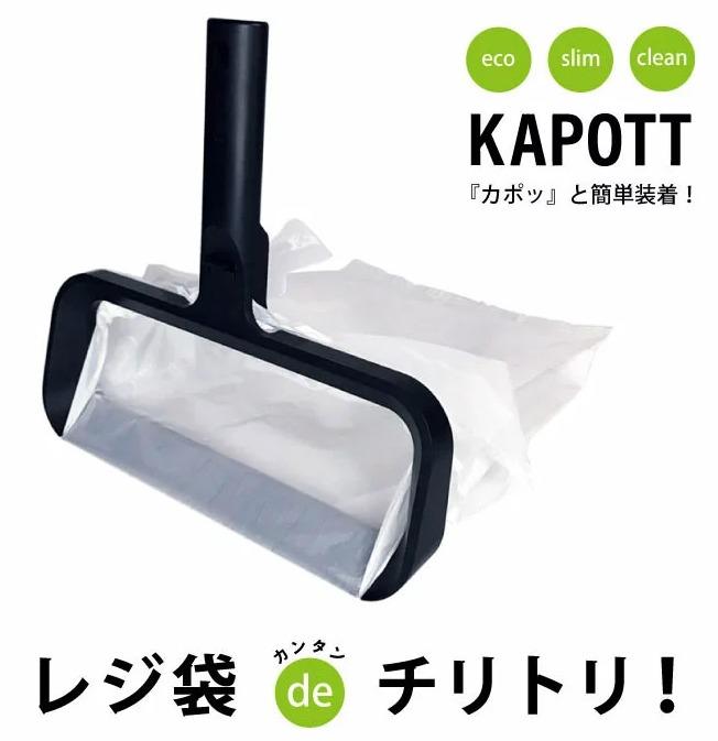 【所さんお届けモノです!】KAPOTT(カポット)-レジ袋 de チリトリ!