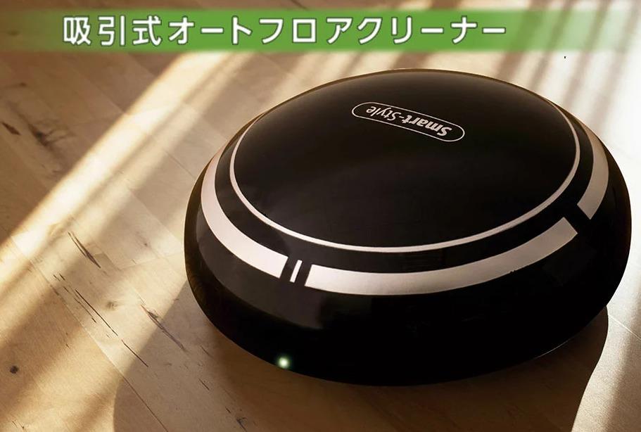 【所さんお届けモノです!】PakuPaku(パクパク)ロボ掃除機