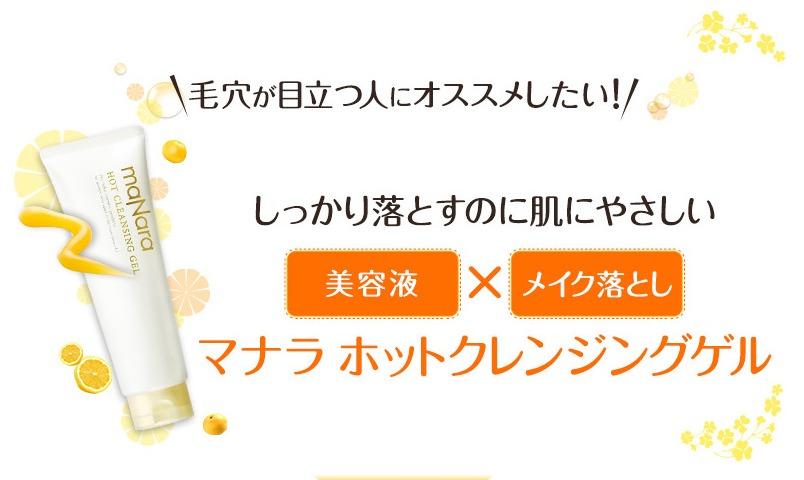 【マナラ】楽天と公式サイトの実売価格を徹底調査