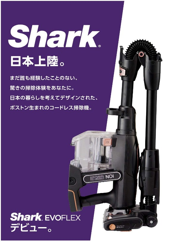 スッキリで紹介されたスティック型掃除機『シャーク』