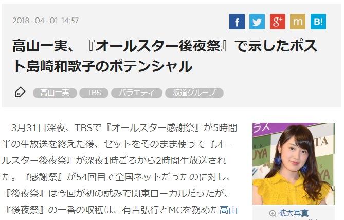 【乃木坂工事中】乃木坂B級ニュース大賞2018