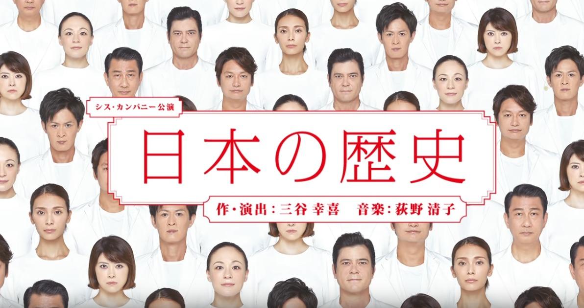 """【あさイチ】三谷幸喜 舞台 """"日本の歴史"""""""
