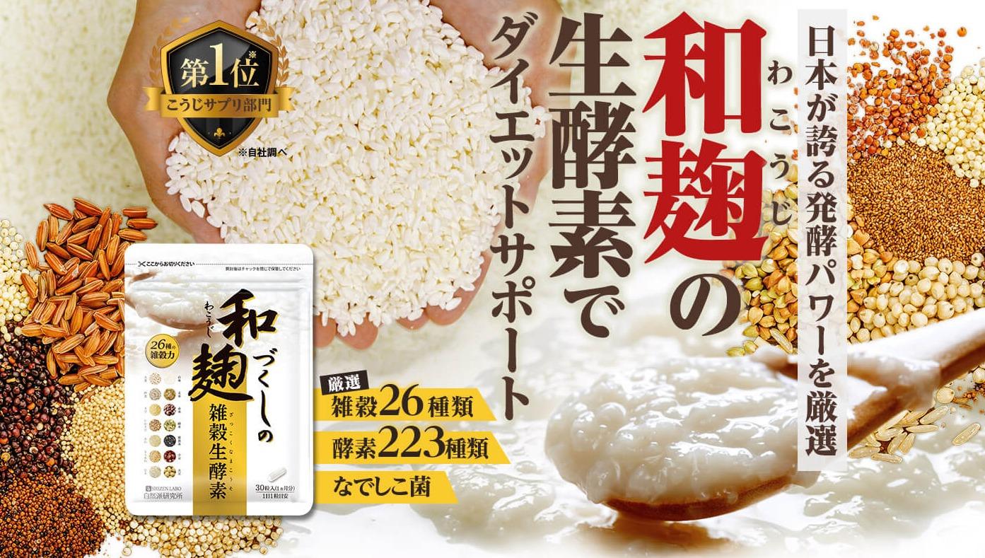【和麹づくしの雑穀生酵素】安いのはどこ?お得に買えるのは?