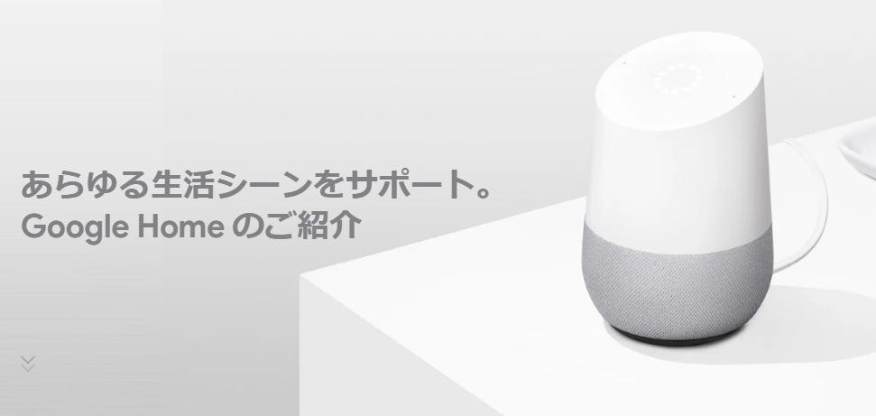【王様のブランチ】Google Home(グーグルホーム)
