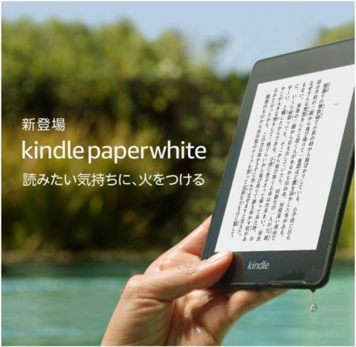 Amazon Kindle Paperwhite 売れ筋ランキング