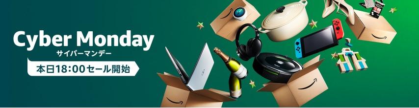 【Amazon サイバーマンデー】すぐに売り切れになりそうな商品は?