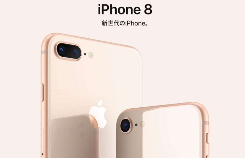 【マイネオ】iPhone8、8Plus(SIMフリー版)を販売