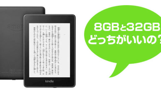Kindle Paperwhite 8GB 32GB どっちがいいの?