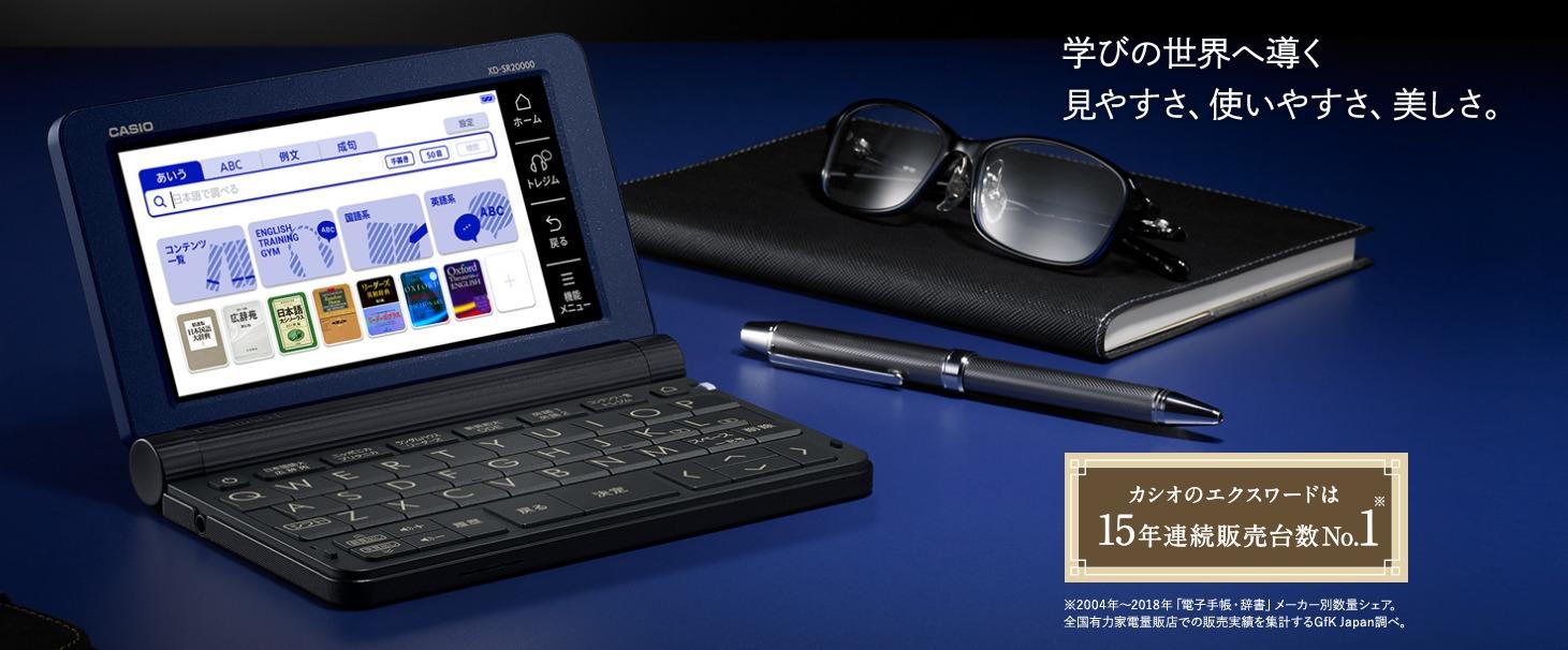 カシオ電子辞書エクスワード»新型2019モデルの発売日はいつ?