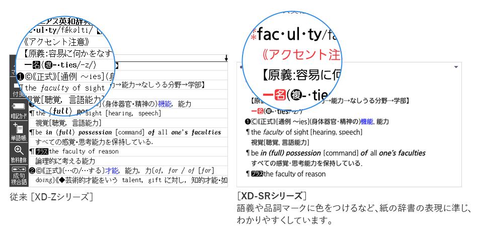 カシオ電子辞書エクスワード»新型2019モデルの発売時期はいつ?