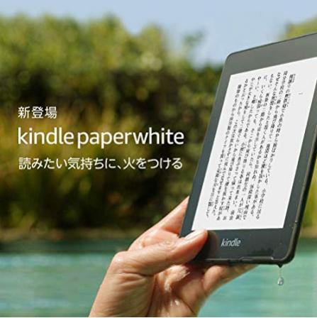 Kindle Paperwhite 8GB 32GB どっちがいいの?
