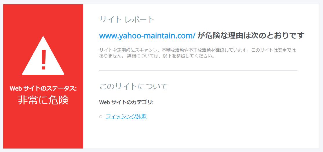 注意!「yahoo-maintain.com」は詐欺サイト!