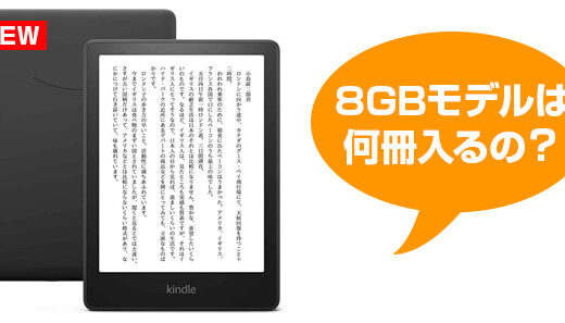Kindle Paperwhite 8GBは何冊入る?【超入門】