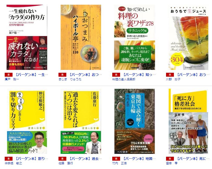 【裏技】新品の本を安く買う方法とは?
