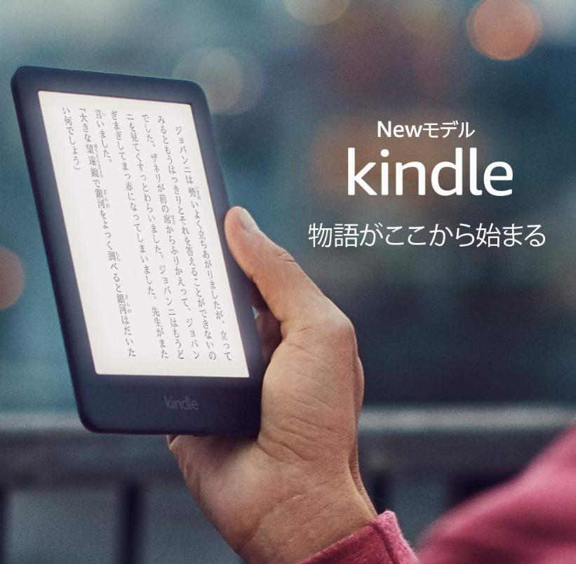 NEWモデル Kindle 容量 – 4GBは何冊入る?