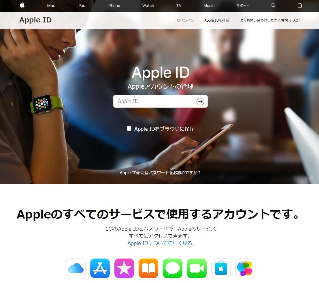 注意!「www.appleid-contact.com」は詐欺サイト!