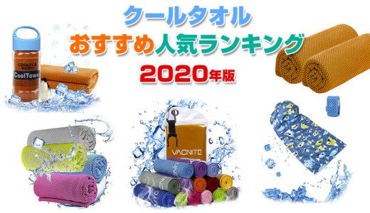 クールタオル おすすめ人気ランキング ベスト5【2020最新】