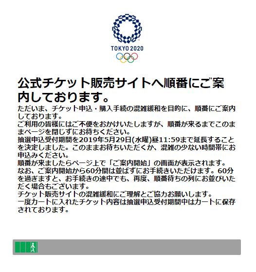 【スッキリ】東京五輪チケット ⇒ 人気の競技は?