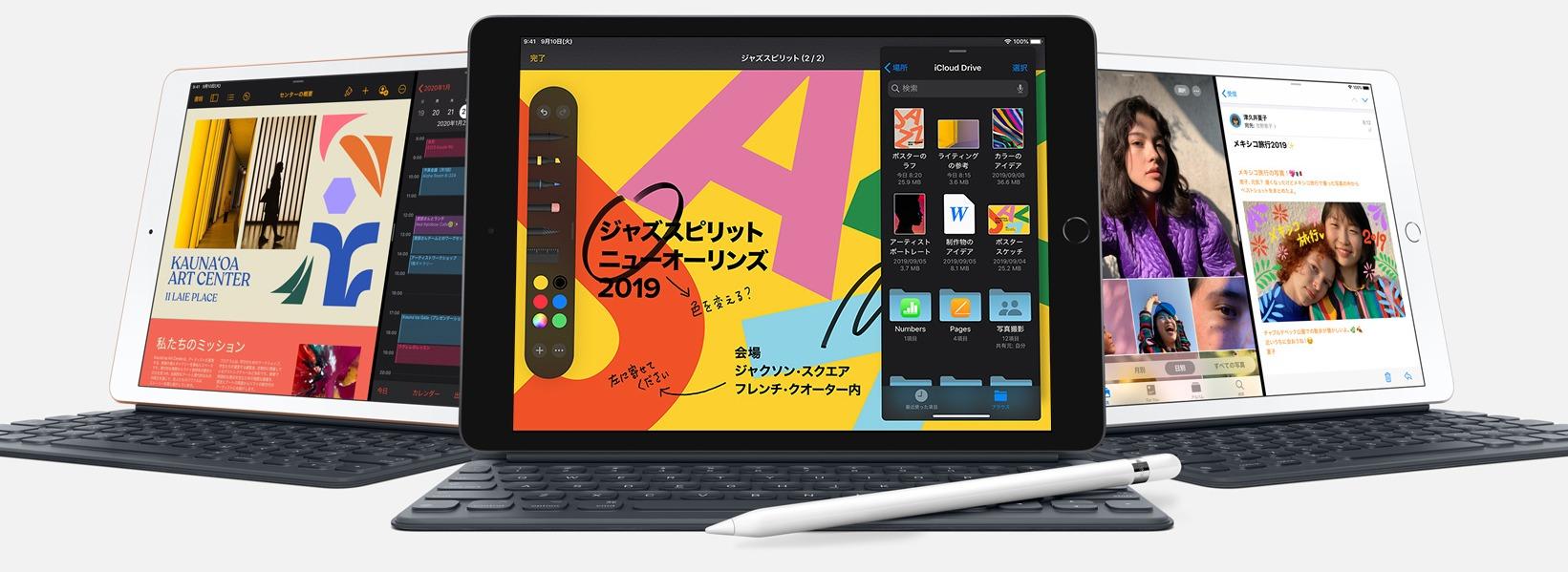 【新型iPad 2019】仕様・変更点を比較してみた