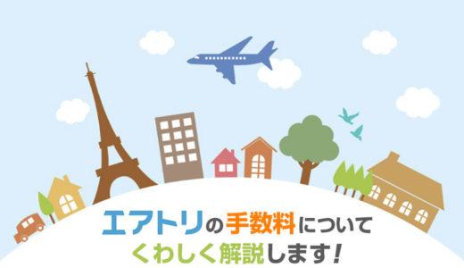 格安航空券エアトリ|手数料について詳しく解説します!