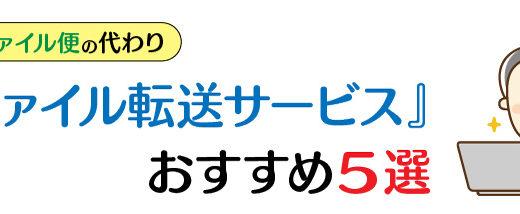 宅ファイル便の代わり「ファイル転送サービス」おすすめ5選【2021年版】