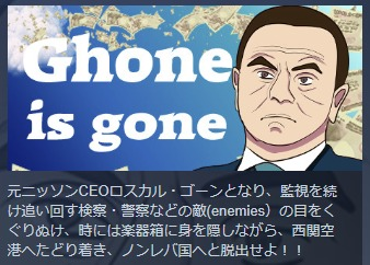 Steamで早速配信されるゲーム『Ghone is gone』とは?