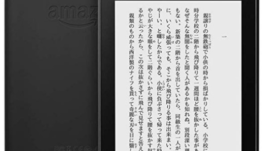 Kindle PaperWhite 新型(第11世代)はいつ発売?