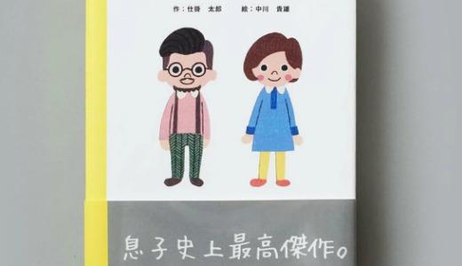 NHKまちかど情報室|オリジナル楽しもう(2020年1月17日)