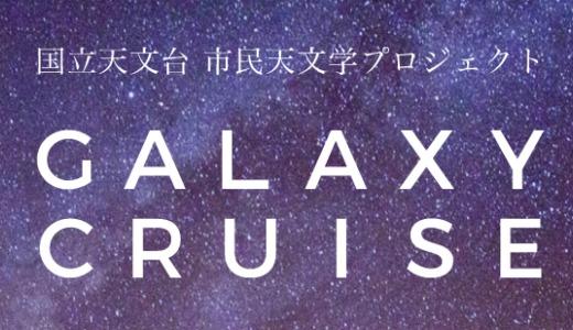NHKまちかど情報室|宇宙を身近に(2020年1月21日)