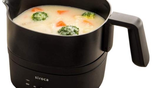 シロカ ちょい鍋|電気代はいくらかかるの?