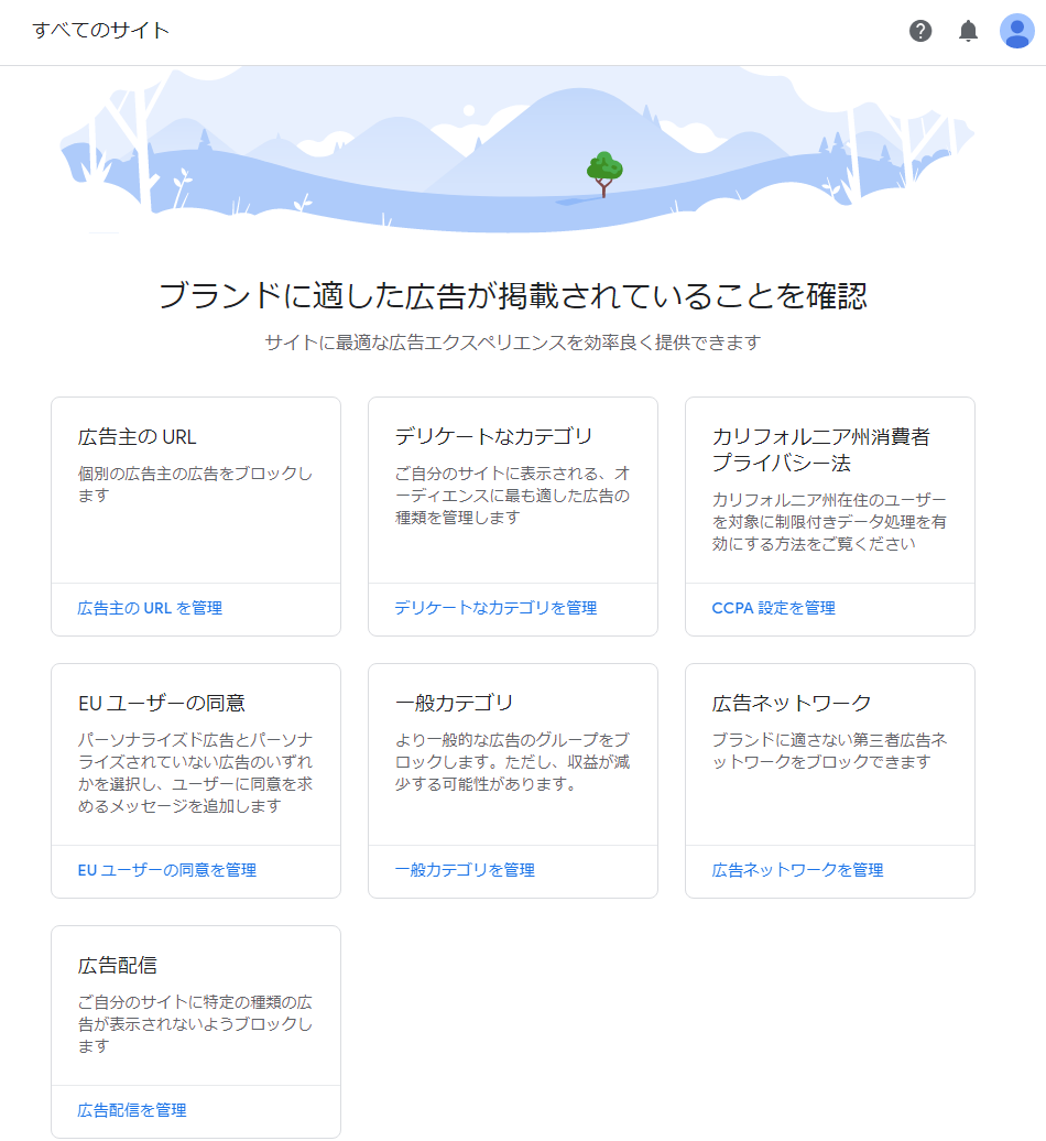 Google AdSense|パーソナライズド広告の設定方法【最新版】
