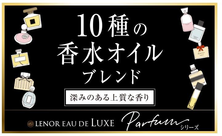 レノアCM|吉岡里帆さんが新商品レノア オードリュクスを宣伝