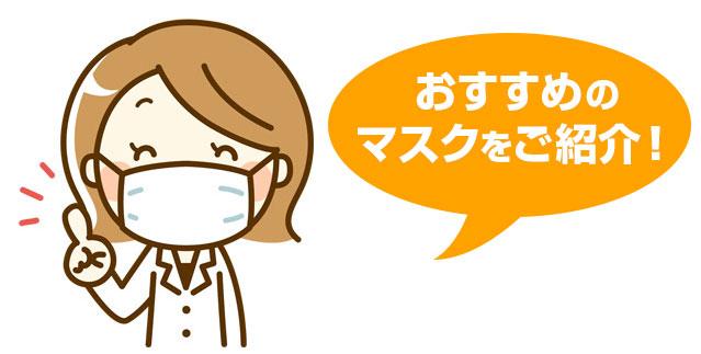 マスク 入荷情報|おすすめのマスクをご紹介!