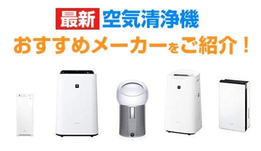 【空気清浄機】おすすめのメーカーをご紹介