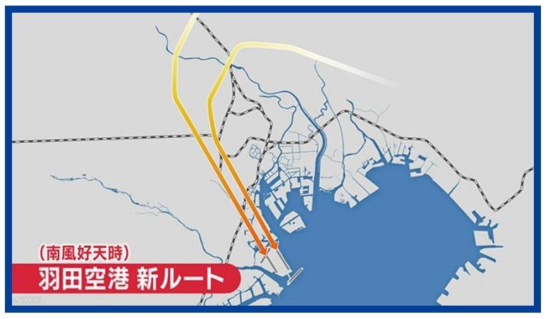 羽田空港新ルート