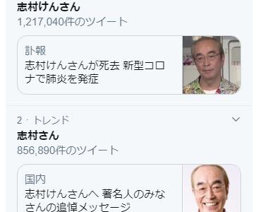 志村けんさん追悼|芸能人の悲しみの声・コメント