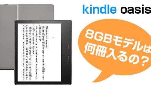 Kindle Oasis 容量|8GBは何冊入る?【超入門】