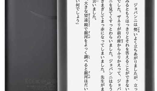 Kindle 8GBモデルは何冊入るの?【超入門】