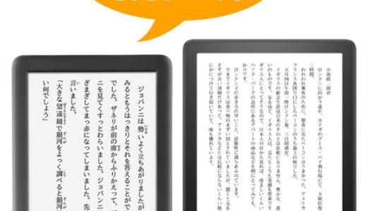 新型KindlePaperWhiteとKindleを徹底比較