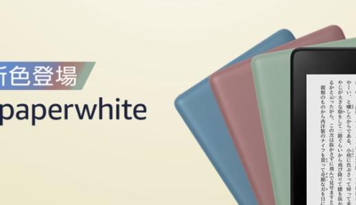 Kindle PaperWhite|新色追加~おすすめの色は?