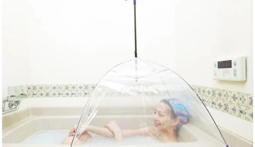 まちかど情報室 サウナになる傘・お風呂でサウナ♪