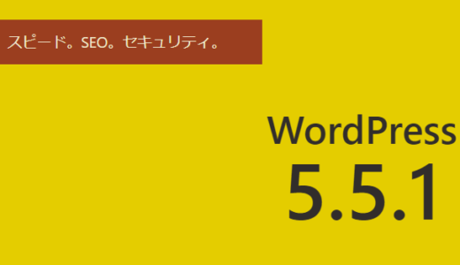 WordPress 5.5|投稿出来ない不具合の解決方法