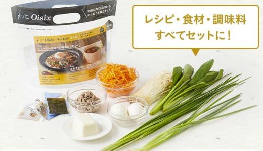 NHKまちかど情報室|主菜と副菜が5分で出来る調理キット Oisix