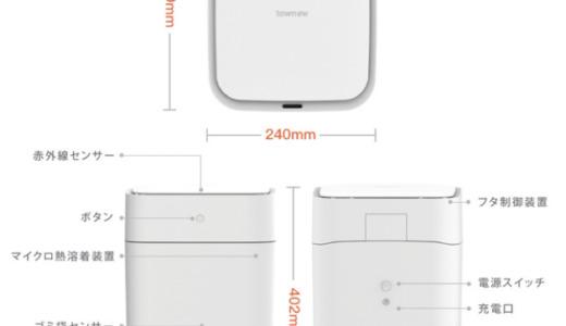 まちかど情報室|全自動ゴミ箱(自動開閉・自動梱包・自動セット)