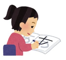 まちかど情報室|きれいな文字 すぐ書けます(達人の技)