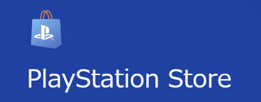 PS Store|カート割引コードの入手方法~安く買う方法まとめ
